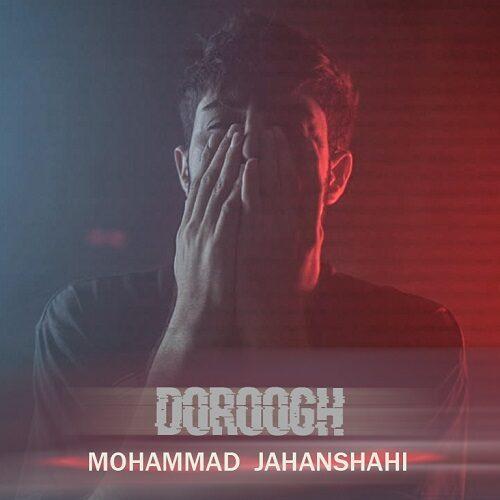 دانلود موزیک جدید محمد جهانشاهی دروغ