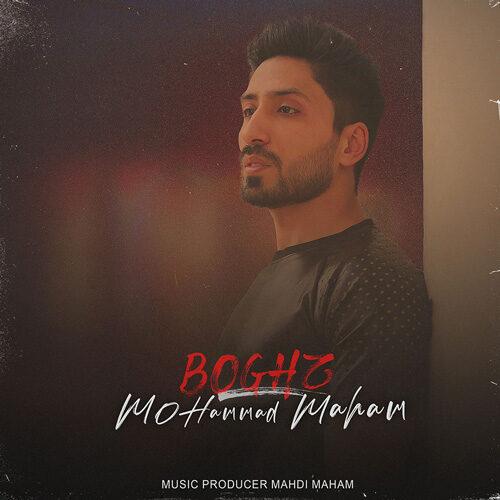 دانلود موزیک جدید محمد مهام بغض