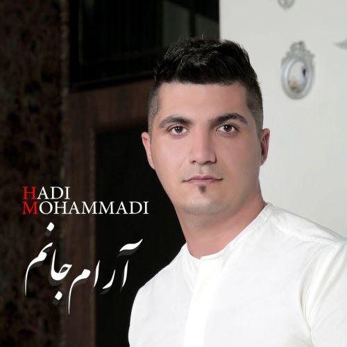 دانلود موزیک جدید هادی محمدی آرام جانم