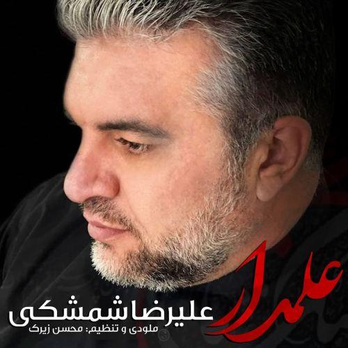 دانلود موزیک جدید علیرضا شمشکی علمدار