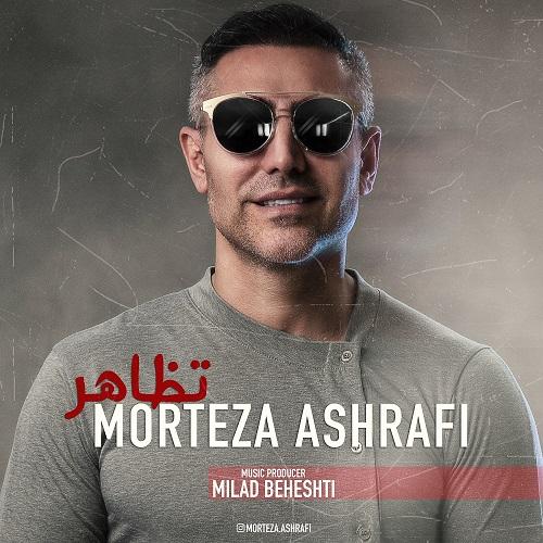 دانلود موزیک جدید مرتضی اشرفی تظاهر