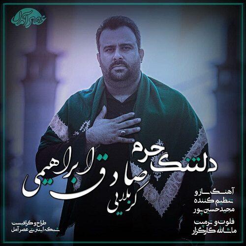 دانلود موزیک جدید صادق ابراهیمی دلتنگ حرم