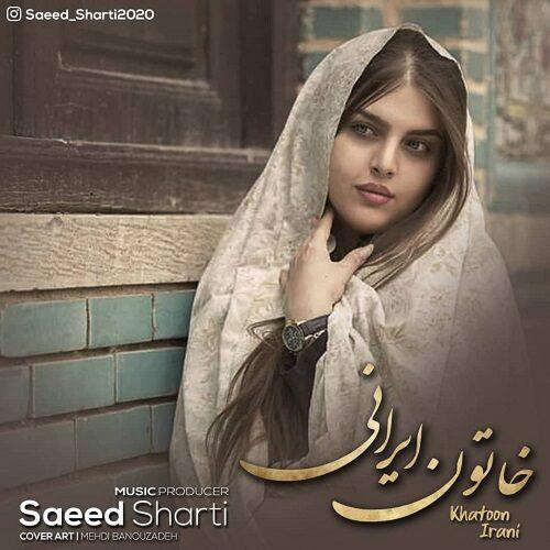 دانلود موزیک جدید سعید شرطی خاتون ایرانی