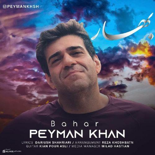 دانلود موزیک جدید پیمان خان بهار